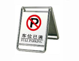 不锈钢停车牌